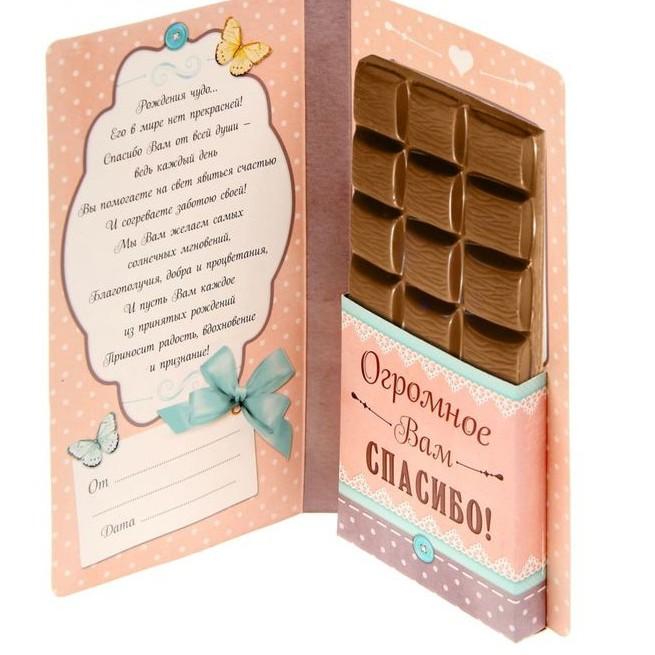 нуждаетесь открытки под шоколадку или