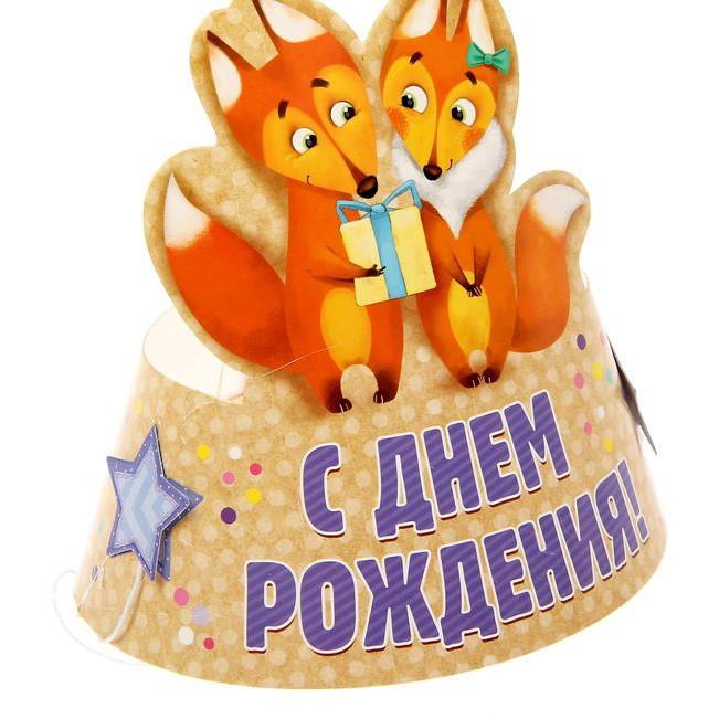 С днем рождения лиса открытка, открытках ручной работы
