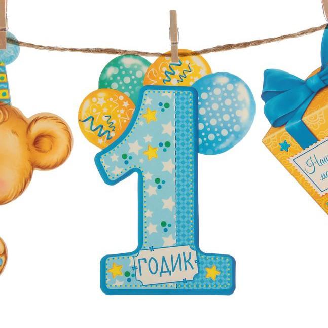 Открытки на день рождение 1 год с фото