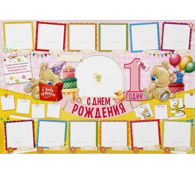 Шаблоны на 1 годик фото форум, поздравительные пожеланием здоровья