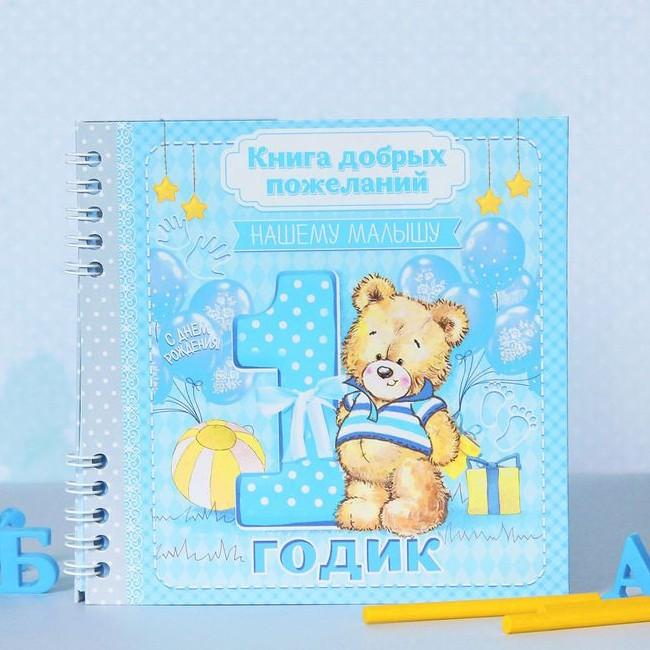 Открытки для пожеланий на годик ребенку, фото